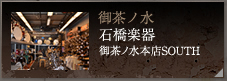 石橋楽器店 御茶ノ水ANNEX